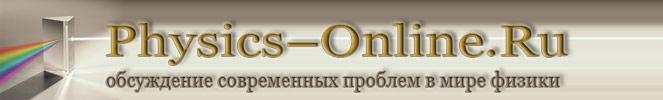 Physics-Online.Ru обсуждение современных проблем в мире физики
